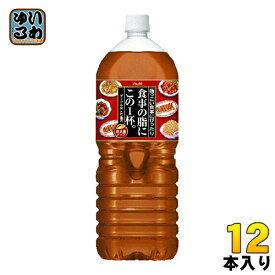 アサヒ 食事の脂にこの一杯。 2L ペットボトル 12本 (6本入×2 まとめ買い)〔お茶〕