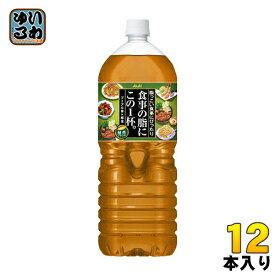 〔クーポン配布中〕アサヒ 食事の脂にこの1杯。 緑茶ブレンド 2L ペットボトル 12本 (6本入×2 まとめ買い)〔食事の脂にこの1杯 この一本 ブレンド茶 お茶 プーアル茶 緑茶〕