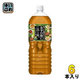 〔クーポン配布中〕アサヒ 食事の脂にこの1杯。 緑茶ブレンド 2L ペットボトル 6本入〔食事の脂にこの1杯 この一本 ブレンド茶 お茶 プーアル茶 緑茶〕
