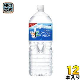 〔クーポン配布中〕アサヒ おいしい水 富士山のバナジウム天然水 2L ペットボトル 12本 (6本入×2 まとめ買い)〔ミネラルウォーター〕