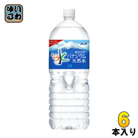 〔クーポン配布中〕アサヒ おいしい水 富士山のバナジウム天然水 2L ペットボトル 6本入〔2リットル ペットボトル Asahi 富士山のバナジウム水 バナジウム水〕