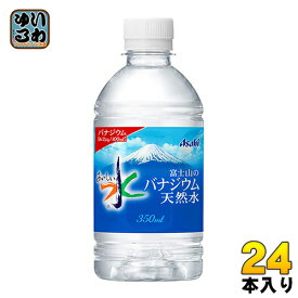 〔クーポン配布中〕アサヒ 富士山のバナジウム天然水 350ml ペットボトル 24本入〔ペットボトル Asahi 富士山のバナジウム水 バナジウム水〕