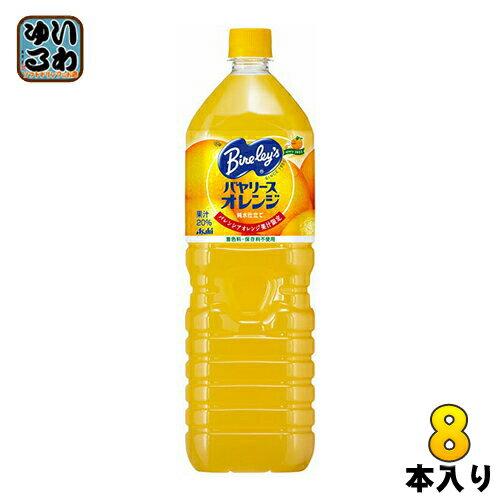 〔クーポン配布中〕アサヒ バヤリース オレンジ 1.5L ペットボトル 8本入〔みかん 蜜柑 オレンジジュース おれんじ Bire ley's いい水、いい果実 着色料・保存料・人工甘味料不使用 Clear Quality 飲みきりサイズ〕