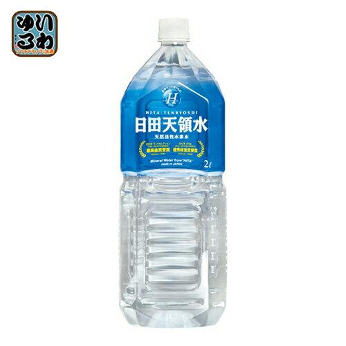 日田天領水 2.0リットルペットボトル 10本入〔どりんく ミネラルウォーター お水 飛騨天 2L〕