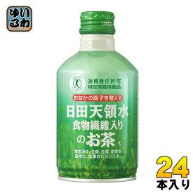 日田天領水 食物繊維入りのお茶 300g 缶 24本入〔天領水 天然活性水素水 トクホ 特定保健用食品 緑茶〕