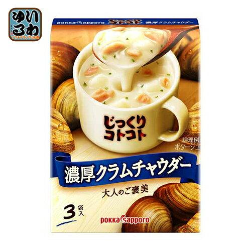 ポッカサッポロ じっくりコトコト 濃厚クラムチャウダー 3袋入×30箱入〔じっくりコトコト煮込んだスープ カップスープ インスタントスープ 即席スープ クラムチャウダー〕