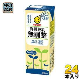 マルサンアイ 有機豆乳 無調整 200ml 紙パック 24本入 〔無調整 有機 無調整豆乳 とうにゅう むちょうせい〕