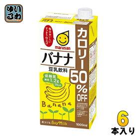 マルサンアイ 豆乳飲料 バナナ カロリー50%オフ 1000ml 紙パック 6本入 〔豆乳 豆乳飲料 カロリーオフ まるさん とうにゅう〕