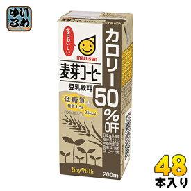 マルサンアイ 豆乳飲料 麦芽コーヒー カロリー50%オフ 200ml 紙パック 48本 (24本入×2 まとめ買い) 〔コーヒー 珈琲 豆乳 とうにゅう 麦芽〕