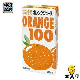 〔クーポン配布中〕マルサン オレンジ100 1000ml 紙パック 6本入〔オレンジジュース オレンジ みかんジュース ミカンジュース〕