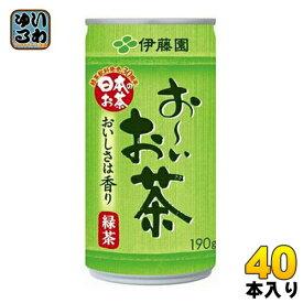 伊藤園 お〜いお茶 緑茶 190g 缶 40本 (20本入×2 まとめ買い)〔おーいお茶 りょくちゃ〕