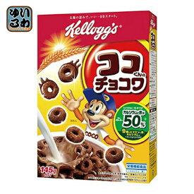 ケロッグ ココくんのチョコワ 145g 10箱入〔コーンフレーク 朝食 栄養機能食品 シリアル〕
