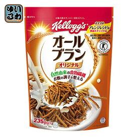 ケロッグ オールブラン オリジナル 235g 12袋入〔コーンフレーク 朝食 シリアル 特保 トクホ〕