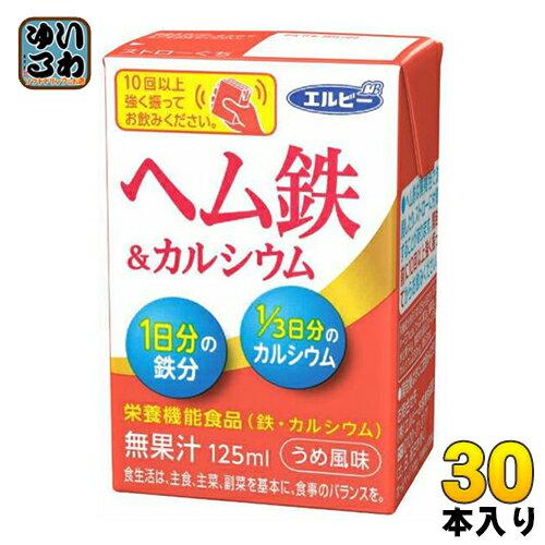 エルビー ヘム鉄&カルシウム 125ml 紙パック 30本入