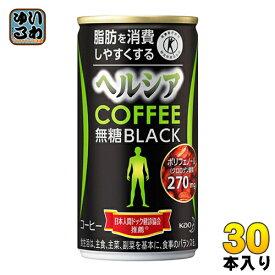 花王 ヘルシアコーヒー 無糖ブラック 185g 缶 30本入〔トクホ コーヒー〕