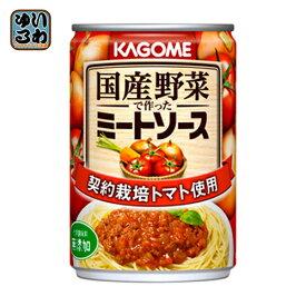 カゴメ 国産野菜で作ったミートソース 295g 缶 24個入〔パスタソース スパゲッティ 凛々子〕