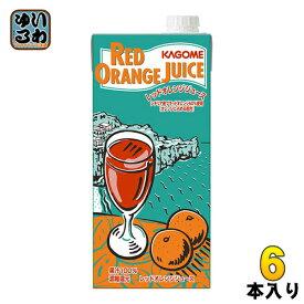カゴメ レッドオレンジジュース (ホテルレストラン用) 1L 紙パック 6本入 〔果汁飲料〕