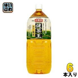 アサヒ カルピス 健茶王 香ばし緑茶 2L ペットボトル 6本入〔calpis 2リットルPET 2Lペット 2リットルペット〕