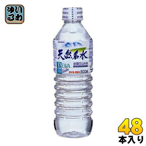 ブルボン 天然名水 出羽三山の水 500ml ペットボトル 24本入×2 まとめ買い〔ナチュラルミネラルウォーター 水 めいすい ペットボトル〕