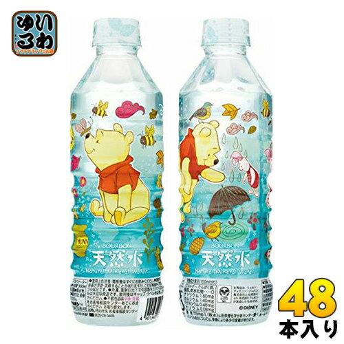 ブルボン くまのプーさん天然水 500ml ペットボトル 24本入×2 まとめ買い〔ミネラルウォーター ディズニー Disney くまのぷーさん デザインボトル〕