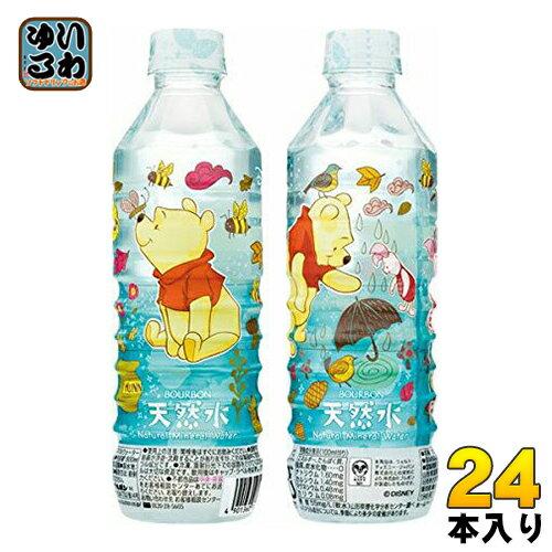 ブルボン くまのプーさん天然水 500ml ペットボトル 24本入〔ミネラルウォーター ディズニー Disney くまのぷーさん デザインボトル〕