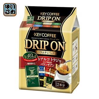 Key coffee drip on variety Pack (6 × 2 bag) 6 pieces [KEYCOFFEE coffee variety.