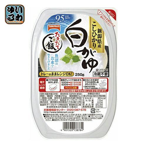 テーブルマーク たきたてご飯 新潟県産こしひかり 白がゆ 250g 24個入〔お粥 おかゆ 白かゆ 電子レンジご飯〕