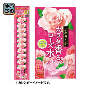 クラシエ カラダ香る、ローズ水カレンダー 3本×20袋入〔ふわりんか バラの香り エチケット飲料 汗のニオイ〕
