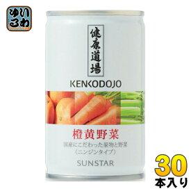 〔クーポン配布中〕サンスター 健康道場 果汁入り橙黄野菜 160g 缶 30本入(野菜ジュース)