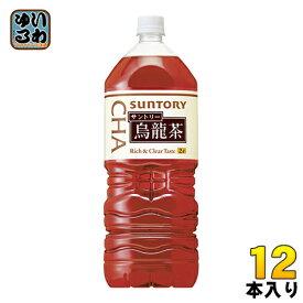 サントリー ウーロン茶 2L ペットボトル 12本 (6本入×2 まとめ買い)〔お茶〕