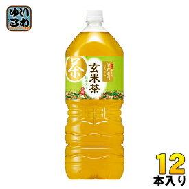 サントリー 伊右衛門 玄米茶 2L ペットボトル 12本 (6本入×2 まとめ買い)〔お茶〕