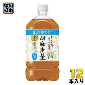 サントリー 胡麻麦茶 1.05L ペットボトル 12本入〔特定保健用食品 トクホ 特保 ごまむぎ茶 ゴマ麦茶 ごま麦茶 1050ml〕