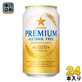 Sapporo premium alcohol-free 350 ml cans 24 pieces [ALC.0.00% non-alcoholic beer malt 100% PREMIUM ALCOHOLFREE]