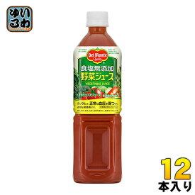 デルモンテ 食塩無添加野菜ジュース 900g ペットボトル 12本入(野菜ジュース)〔食塩無添加 緑黄色野菜 野菜ミックス〕