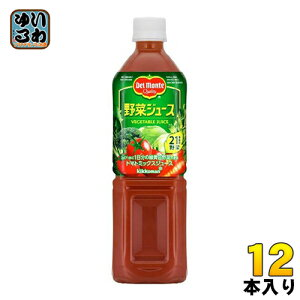デルモンテ 野菜ジュース 900gペットボトル 12本入(野菜ジュース)〔野菜ジュース 緑黄色野菜 トマトジュース〕