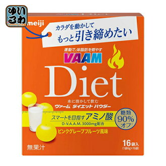 Meiji dairies VAAM ヴァームパウダー diet specials (7 g x 16 bags) x 3 pieces [non balm powder VAAM powder sugar.