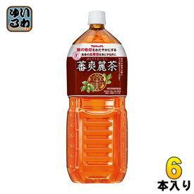 ヤクルト 蕃爽麗茶(ばんそうれいちゃ) 2L ペットボトル 6本入〔トクホ お茶〕