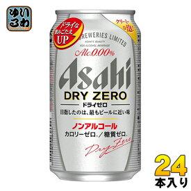 アサヒ ドライゼロ 350ml 缶 24本入〔ノンアルコールビール 0.00% DRY ZERO カロリーゼロ 糖質ゼロ〕