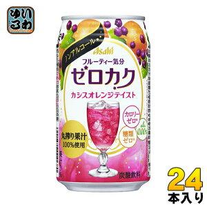 アサヒ ゼロカク カシスオレンジテイスト 350ml 缶 24本入〔炭酸飲料〕