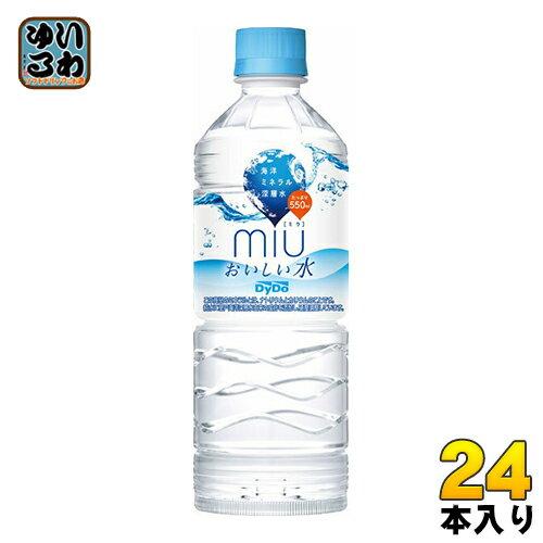ダイドー miu ミウ 550ml ペットボトル 24本入〔DyDo だいどー dydo MIU ミウ ピュアウォーター ペットボトル〕