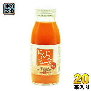 ゆのたに 雪の下 にんじんジュース 200ml 瓶 20本入(野菜ジュース)〔果汁飲料〕