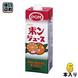えひめ飲料 POM ポンジューススクエア 1L 紙パック 6本入〔果汁飲料〕
