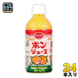 〔クーポン配布中〕えひめ飲料 POM ポンジュース 350ml ペットボトル 24本入〔みかん オレンジ 果汁100% 愛媛〕