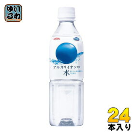 キリン アルカリイオンの水 500ml ペットボトル 24本入〔ミネラルウォーター〕