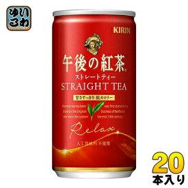 キリン 午後の紅茶 ストレートティー 185g 缶 20本入〔紅茶〕