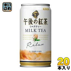 キリン 午後の紅茶 ミルクティー 185g 缶 20本入〔紅茶〕