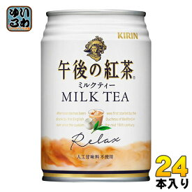 キリン 午後の紅茶 ミルクティー 280g 缶 24本入〔紅茶〕