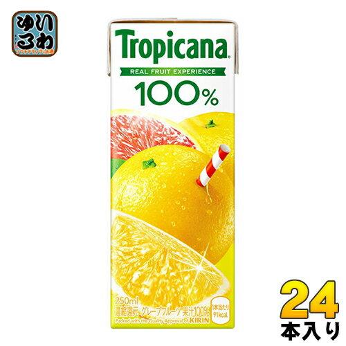 キリン トロピカーナ100% グレープフルーツ 250ml 紙パック 24本入