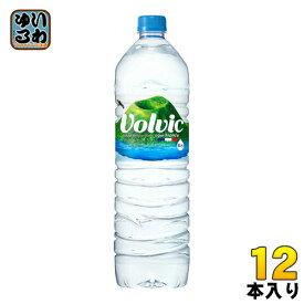 〔クーポン配布中〕キリン ボルヴィック(volvic)1.5リットルペットボトル 12本入〔ヴォルヴィック ボルヴィック ボルビック ヴォルビック 軟水〕