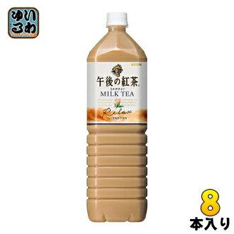 Kirin afternoon tea with milk 1.5 L pet 8 pieces [afternoon tea.